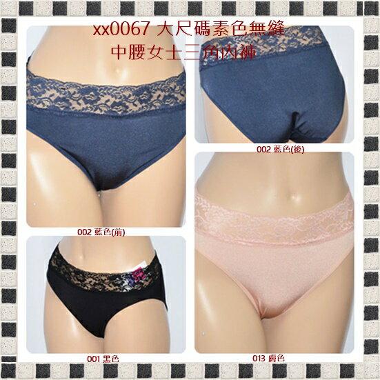 [特價區 $89/件] 大尺碼素色無縫中腰女士三角內褲(tanga)  腰圍 66~88 cms 可穿