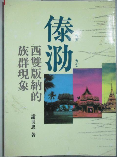 【書寶二手書T5/大學社科_HRS】傣泐西雙版納的族群現象_謝世忠