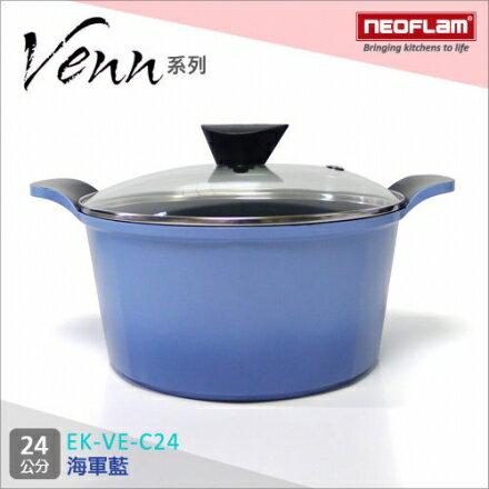 【韓國NEOFLAM】Venn系列 24cm陶瓷不沾湯鍋+玻璃鍋蓋EC-VE-C24-GL(藍)