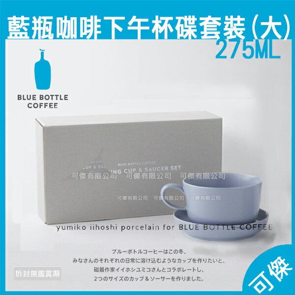 可傑藍瓶咖啡早茶杯盤組(大)yumikoiihoshiporcelain275ML馬克杯咖啡杯