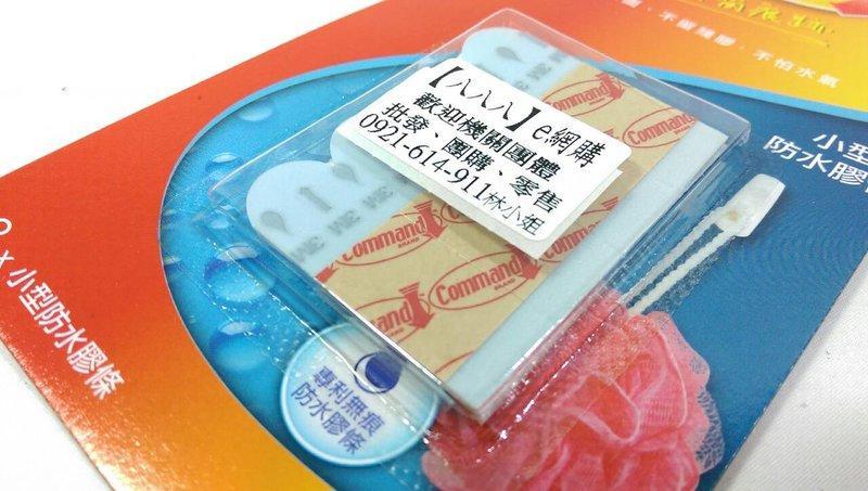 【八八八】e網購~【防水膠條系列 18063 小型防水膠條 】3M無痕掛勾