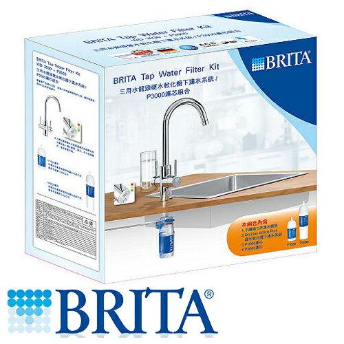 德國BRITA Tap WD3030三用水龍頭硬水軟化櫥下濾水系統( P3000濾芯 P1000濾芯)【愛買】
