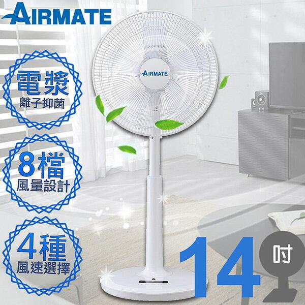 【AIRMATE艾美特】14吋DC節能電漿離子淨化遙控立扇FS35173B(方盤)
