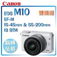 Canon佳能到➤ 輕旅行.32G組合【和信嘉】Canon EOS M10(白色) 微單眼 雙鏡組 Wi-fi NFC 公司貨 原廠保固一年
