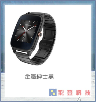 【金屬紳士-黑】(快充版)ASUS ZenWatch2 穿戴式智慧手錶 不鏽鋼金屬帶 WI501Q 搭載Google作業系統 含稅開發票公司貨