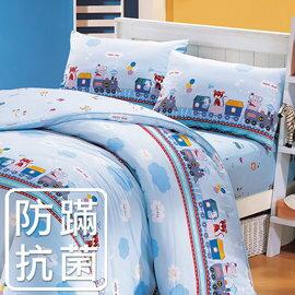 床包組 防蹣抗菌~雙人~100%精梳棉床包組  動物列車  美國棉 品牌~ 鴻宇  製~1