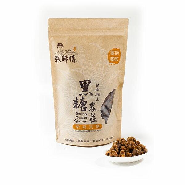 薑味手工黑糖(袋裝/顆粒)500g-黑糖農莊張師傅手工柴燒黑糖
