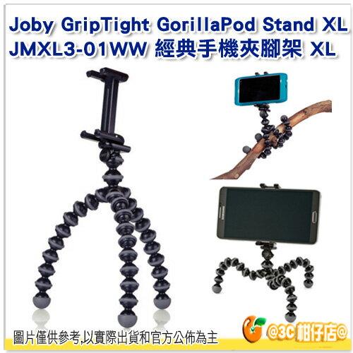 JOBY JMXL3-01 金剛爪 經典大型手機夾腳架 GripTight GorillaPod Stand XL 立福公司貨 JMXL3 手機夾 勾樂拍 iPHONE HTC SONY