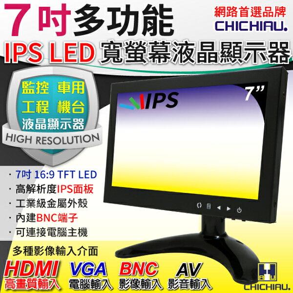 奇巧數位科技有限公司:【CHICHIAU】7吋IPSLED液晶螢幕顯示器(AV、BNC、VGA、HDMI)