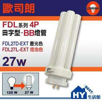 【OSRAM歐司朗】FDL省電燈管 BB燈管FDL-27W 田字型 井字型燈管【FDL 27D-EXT 白光】【FDL 27L-EXT 黃光】