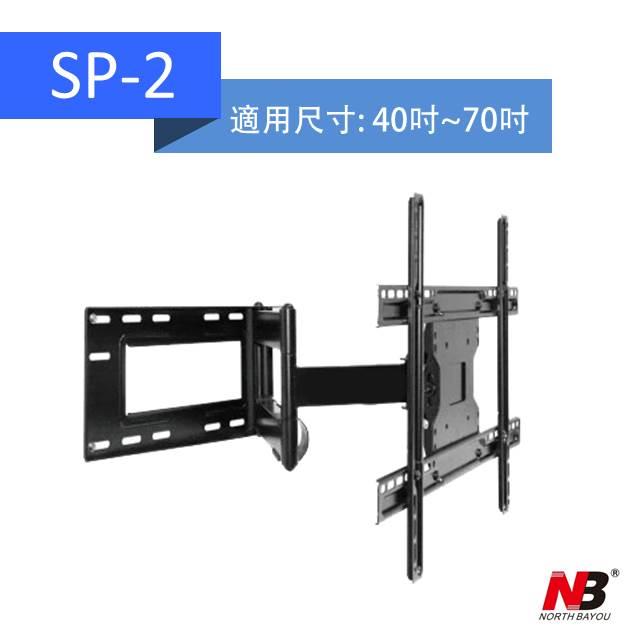 NB 手臂型電視壁掛架 電視架(40-60吋)SP2