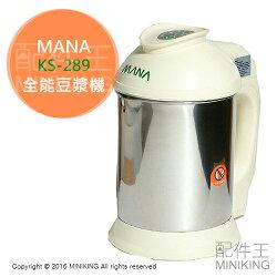 【配件王】 公司貨一年保 MANA 全能豆漿機 KS-289 五穀養生漿 粥品 濃湯