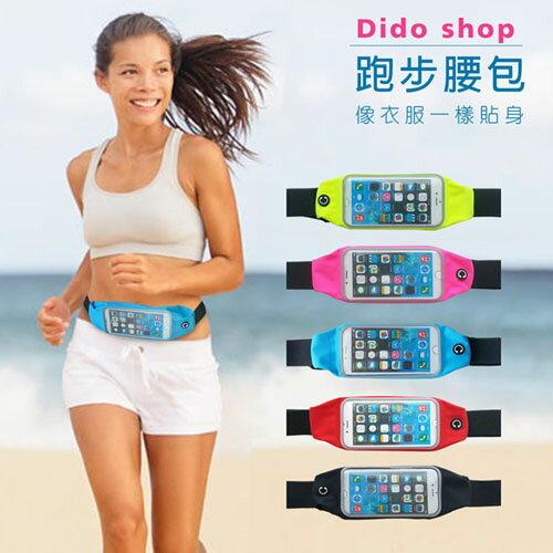 腰包 運動用腰包 手機專用腰包 (SB052)