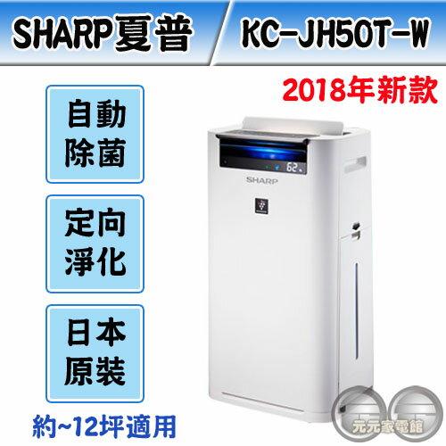 SHARP夏普 日本原裝進口 2018新款 空氣清淨機 KC-JH50T-W