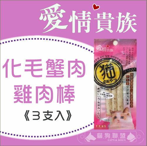 +貓狗樂園+ 愛情貴族【化毛蟹肉雞肉棒。九種口味。3支入】50元