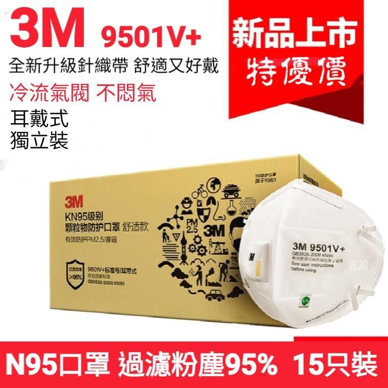 3M N95口罩(9501V+)防PM2.5防霧霾 戴眼鏡不會起霧 冷流呼吸閥不悶氣/水電.水泥.裝潢工程 [謙榮國際]