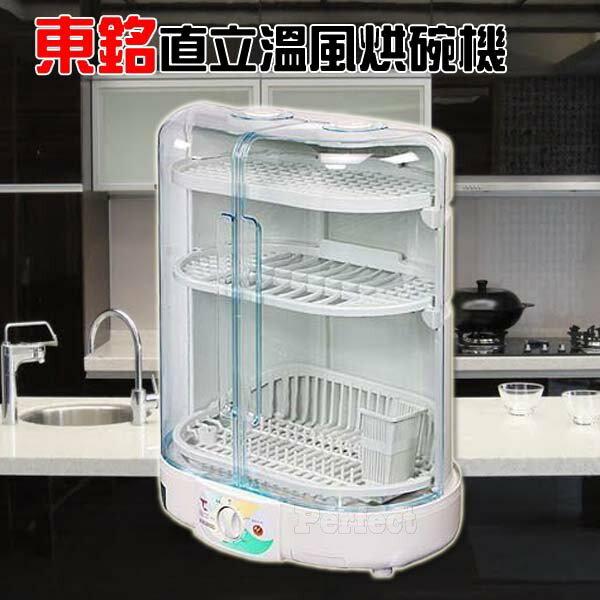【東銘 】 三層溫風烘碗機 TM-7702  **免運費**