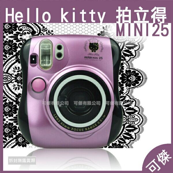 可傑 FUJIFILM 富士 instax MINI25 魔幻紫 Hello kitty 拍立得 相機 低調美艷 平輸
