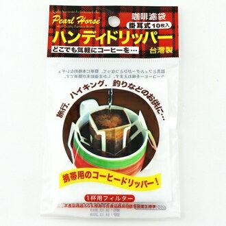 【珍昕】 寶馬耳掛式咖啡濾袋1杯用(10枚入)(1打120入 平均4/ 枚) / 咖啡濾紙