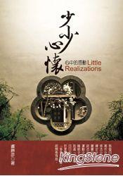 少少心懷:心中的感動+與開悟共舞DVD9+2014年福慧農民曆