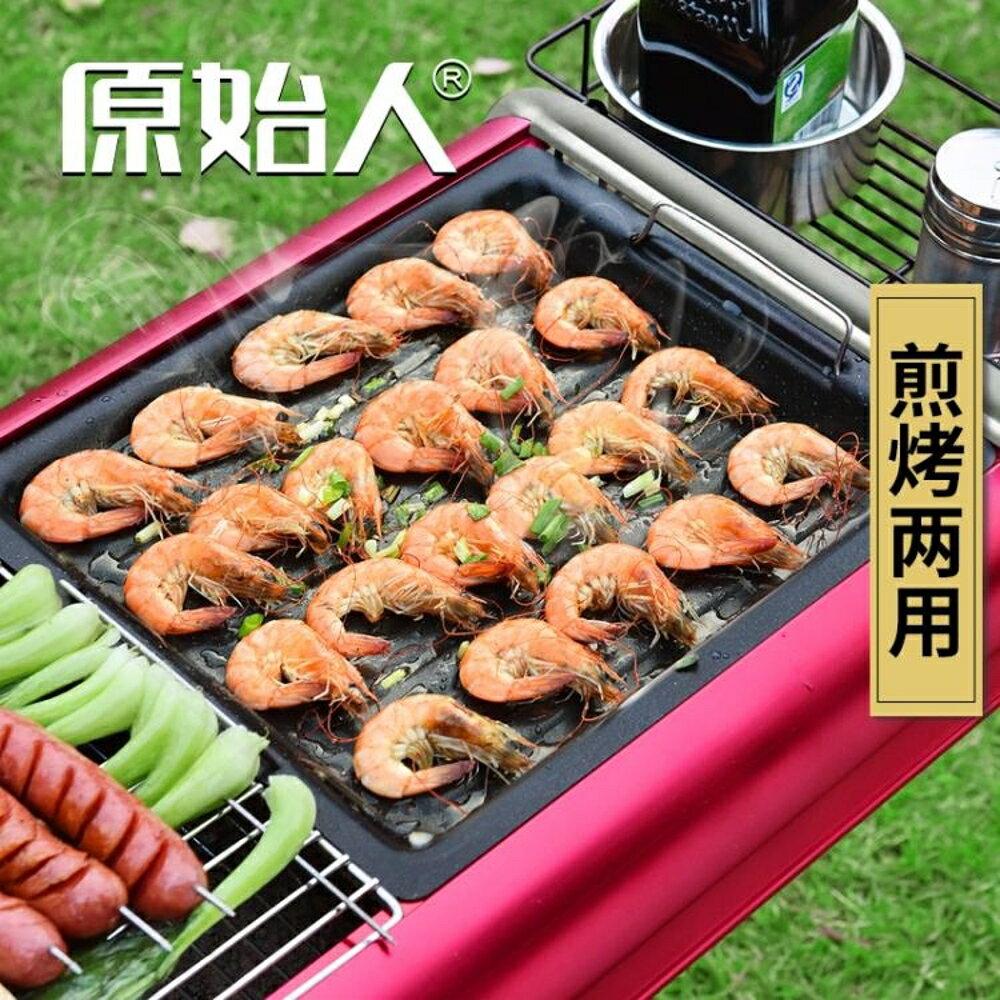 烤肉架 原始人燒烤爐戶外5人以上木炭燒烤架全套家用野外工具3碳烤肉爐子 JD 非凡小鋪