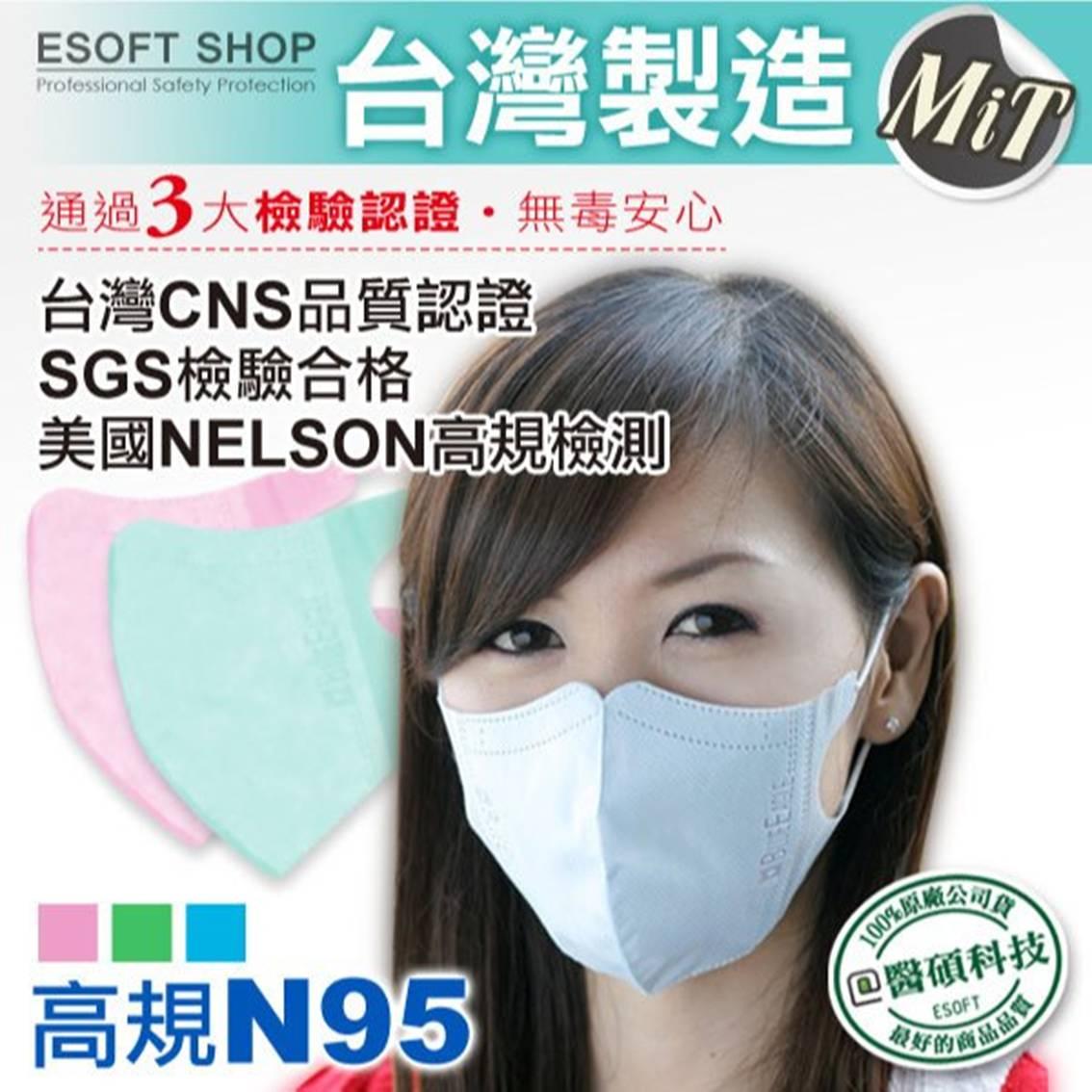 ↘下殺$185  藍鷹牌成人立體型3D防塵用口罩   藍色  / 粉色 / 綠色 (可指定顏色) 【樂活生活館】