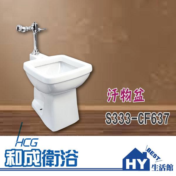 HY生活館:HCG和成S333-CF637汙物盆-《HY生活館》水電材料專賣店