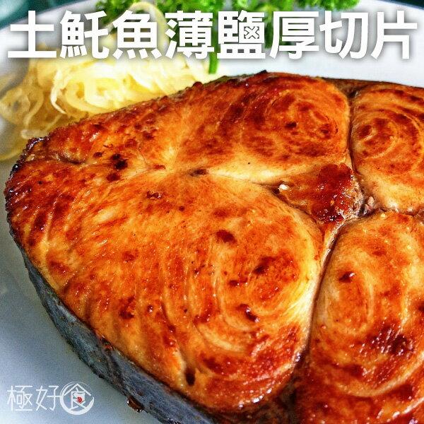 【厚切結實】極好食❄印尼野生捕撈土魠魚薄鹽厚切片(無洞/有洞)-300~350g/單片