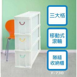 【吉賀】免運 家寶 三層隙縫櫃(附輪) F-730 法成 HAPPY 隙縫櫃 收納箱 整理箱 F730