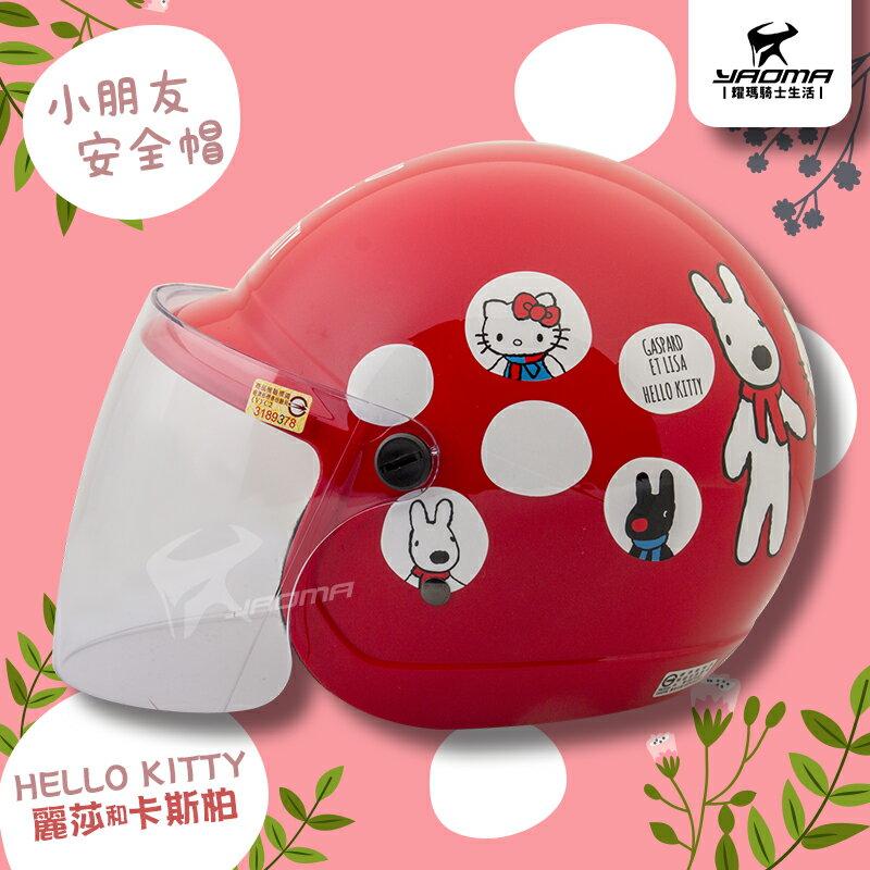 兒童安全帽 HELLO KITTY 麗莎和卡斯柏 紅色 正版授權 安全帽 童帽 856 857 耀瑪騎士 0