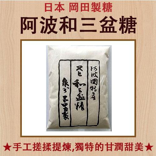 日本阿波和三盆糖 (100g/500g裝)【有山羊烘焙材料】
