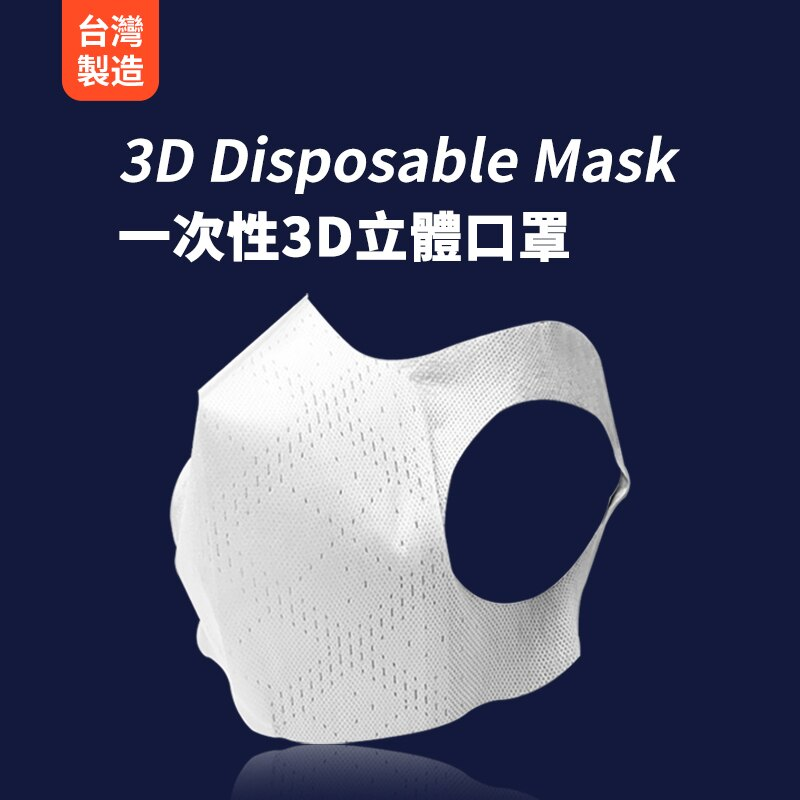 【10倍點數】台灣製MIT 防疫必備 連鎖速食餐飲專用 外銷日本 口罩  三層結構防護全罩3D立體口罩 #非醫療級商品 0