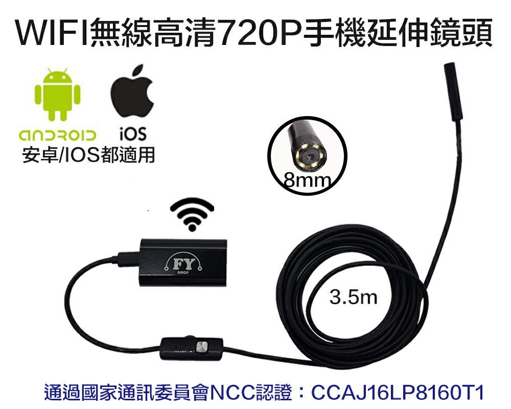 高清 720P WIFI手機延伸鏡頭 WIFI內窺鏡 安卓/蘋果都可使用 (通過NCC認可) 【風雅小舖】