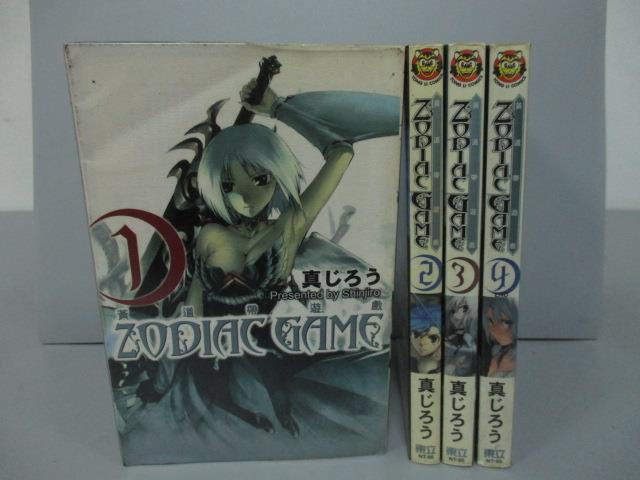 ~書寶 書T7/漫畫書_MAK~Zodiac Game黃道帶遊戲_1^~4集合售_真