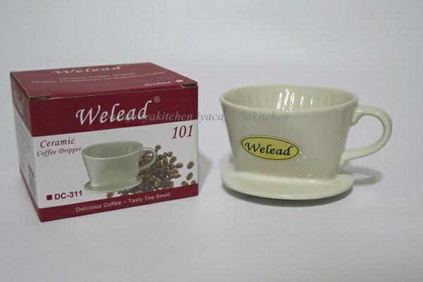《愛鴨咖啡》Welead 陶瓷 扇形 濾杯1-2人份