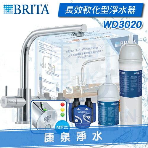 ◤兩芯專案 免費安裝↘$19900◢ 德國BRITA TAP WD3020 不鏽鋼三用水龍頭 硬水軟化櫥下型濾水系統 + P3000濾芯【本組合共2支芯】分期0利率