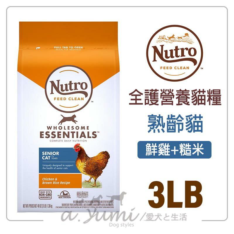 《Nutro美士》全護營養系列-熟齡貓配方(雞肉+糙米)-3LB  /  貓飼料 0