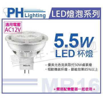 PHILIPS飛利浦 純淨光 LED 5.5W 6500K 白光 12V 24度 不可調光 MR16杯燈  PH520180