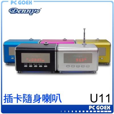 丹尼斯 Dennys U11 藍 USB  SD  FM  插卡 隨身喇叭~軒揚pcgoe