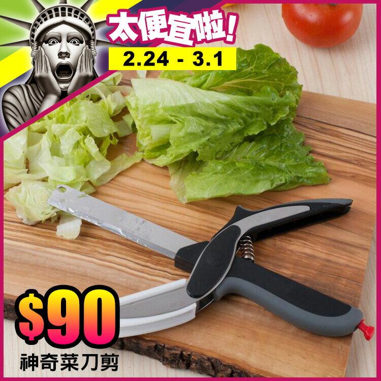 【太便宜啦】  TV熱銷-便攜式304不鏽鋼多功能切菜砧板剪刀 神奇菜刀剪 食物剪刀 廚房神器