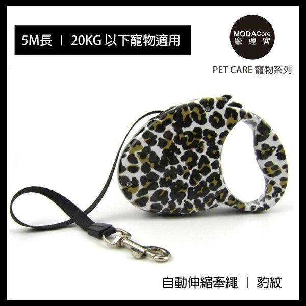 【摩達客寵物系列】動物圖紋系列寵物自動伸縮牽繩拉繩(豹紋5米長20KG以下適用)