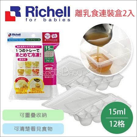 ✿蟲寶寶✿【日本Richell】寶寶副食品 離乳食冷凍分裝盒 15ml*12格/2入