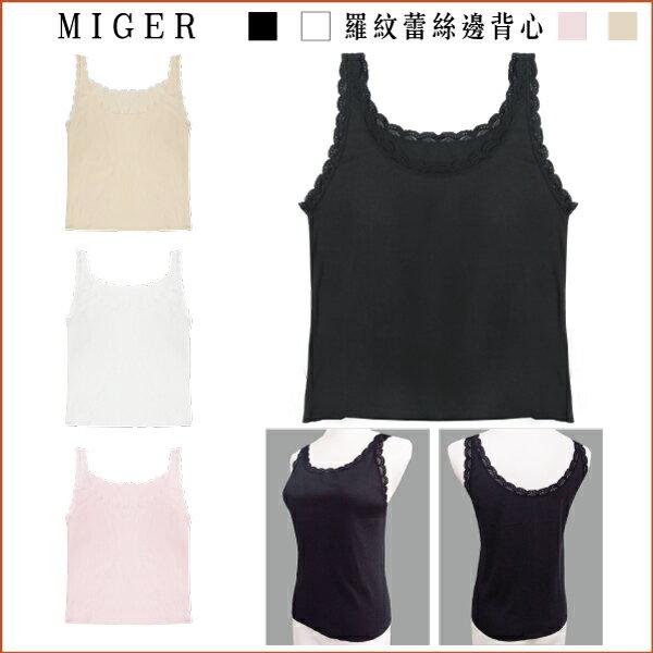 [MIGER密格內衣]羅紋蕾絲邊背心-台灣製-(編號:673)
