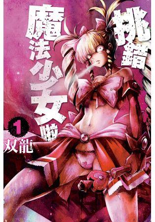 MACHIMAHO挑錯魔法少女啦01