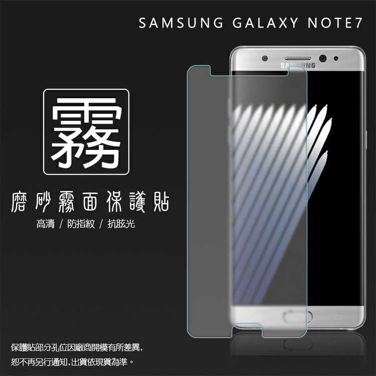 霧面螢幕保護貼 SAMSUNG GALAXY Note 7 SM-N930F 保護貼