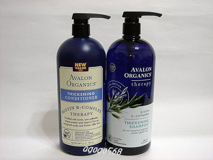 美國有機Avalon Organic ~湛藍生物素&維他命B群 豐盈洗髮精/潤髮乳. 薰衣草洗髮精/潤髮乳. (不含矽靈100%植物配方) 家庭號 946ml