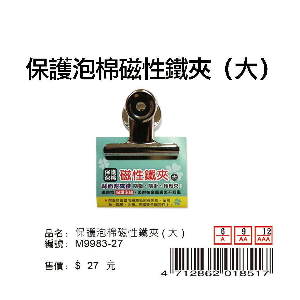 【文具通】LUXURIANT Boman 寶美 保護 泡棉 磁性 鐵夾 菜單 出貨單 L1130110