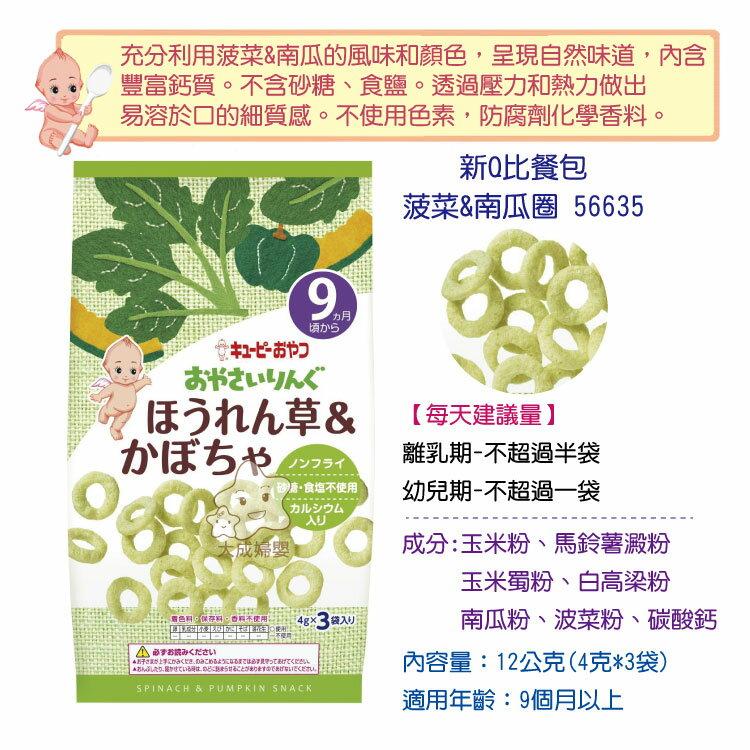 【大成婦嬰】新Q比 餐包系列 (波菜南瓜圈、紅蘿蔔南瓜圈、蕃茄紅蘿蔔圈) 9個月以上適用 2