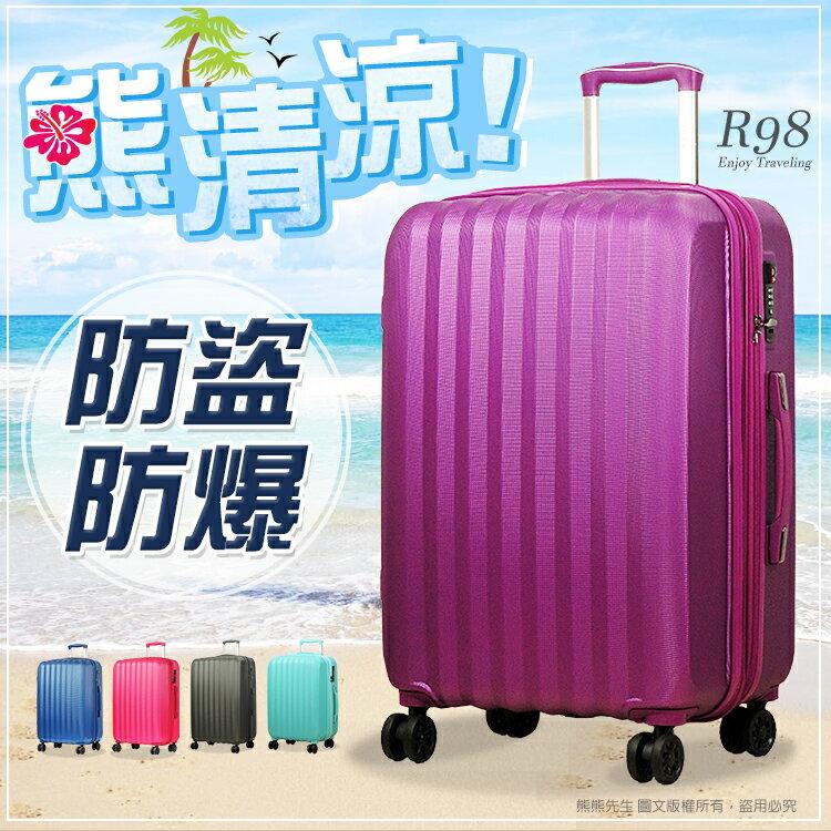 《熊熊先生》 超值特惠款 24吋 旅行箱/行李箱 可加大 防爆拉鍊 飛機輪 雙排輪 R98