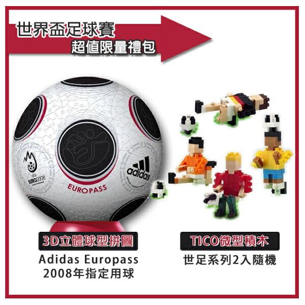 世界盃超值限量禮包【3D立體球型拼圖】2008年指定用球+【Tico】世足系列(2入隨機)